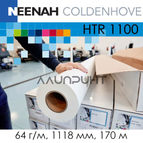 Термотрансферная бумага Neenah Coldenhove HTR 1100, 64 г/кв.м, 1118 мм