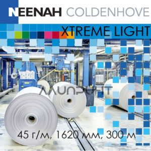 Термотрансферная бумага Xtreme® light, 45 г/м, 1620 мм, 300 м