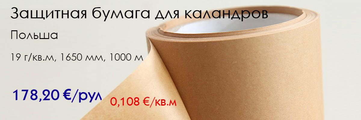 Защитная бумага для каландров
