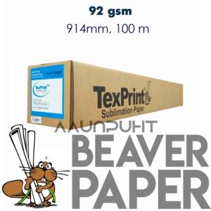Термотрансферная бумага Beaver Papier-92-914